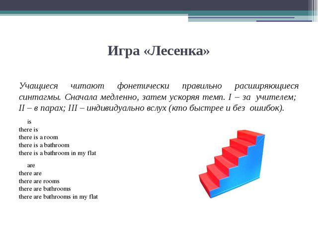 Игра «Лесенка» Учащиеся читают фонетически правильно расширяющиеся синтагмы....