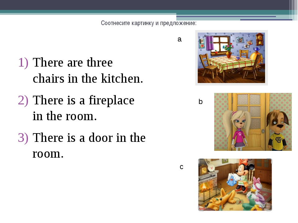 Соотнесите картинку и предложение: There are three chairs in the kitchen. Th...
