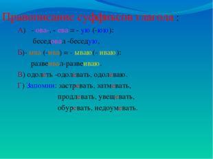 Правописание суффиксов глагола : А) - ова-, - ева = - ую (-юю): беседовал -бе