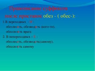 Правописание суффиксов после приставок обез - ( обес-): 1.В переходных - И :