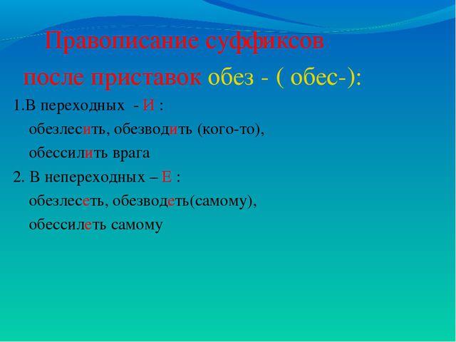 Правописание суффиксов после приставок обез - ( обес-): 1.В переходных - И :...