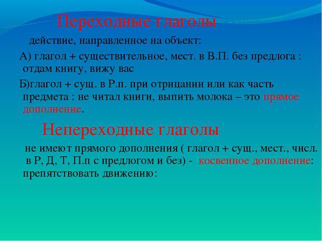 Переходные глаголы действие, направленное на объект: А) глагол + существител...