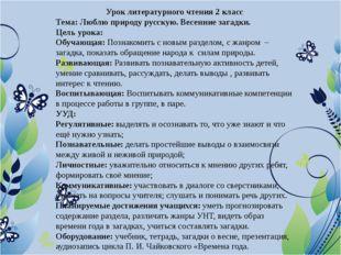 Урок литературного чтения 2 класс Тема: Люблю природу русскую. Весенние загад