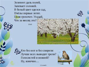 Зеленеет даль полей, Запевает соловей. В белый цвет оделся сад, Пчёлы первые
