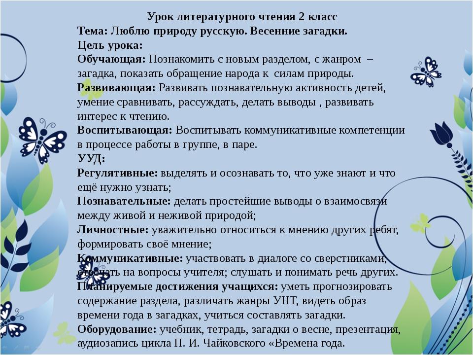 Урок литературного чтения 2 класс Тема: Люблю природу русскую. Весенние загад...