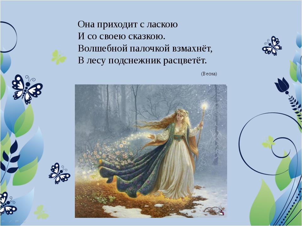 Она приходит с ласкою И со своею сказкою. Волшебной палочкой взмахнёт, В лесу...
