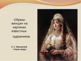 .. Образы женщин на картинах известных художников. К. Е. Маковский «Чарка мед