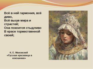 К. Е. Маковский «Русская красавица в кокошнике» Всё в ней гармония, всё диво,