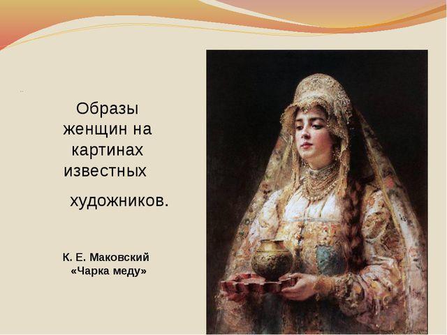 .. Образы женщин на картинах известных художников. К. Е. Маковский «Чарка мед...