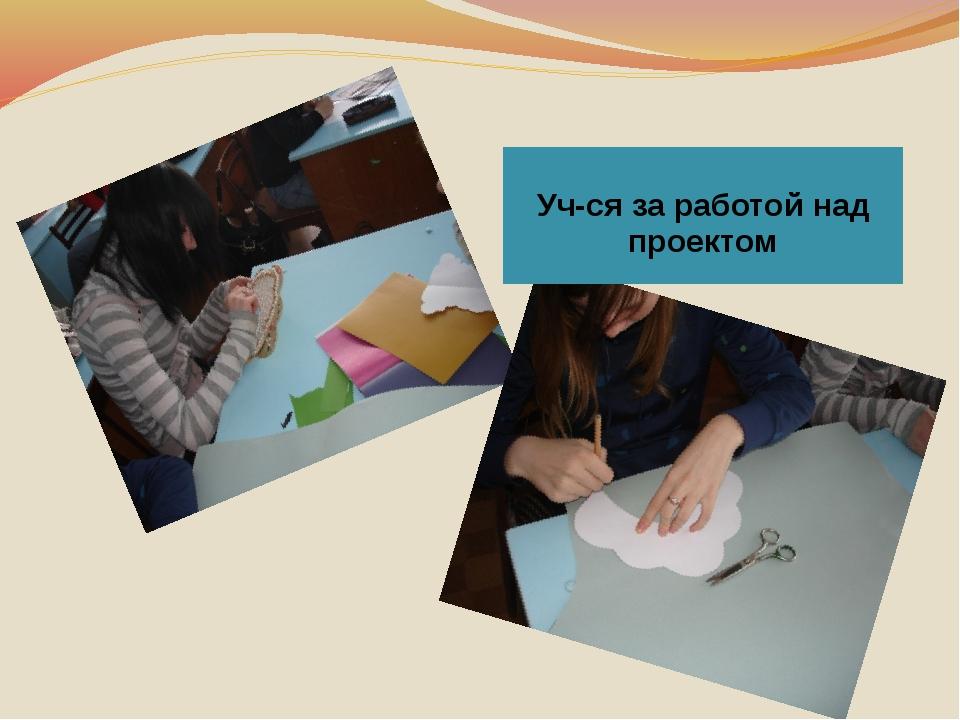 Уч-ся за работой над проектом