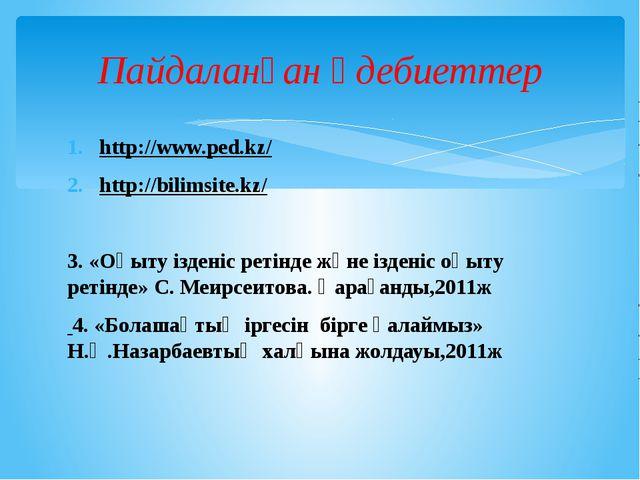 http://www.ped.kz/ http://bilimsite.kz/ 3. «Оқыту ізденіс ретінде және іздені...