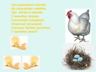 Три цыпленка стоят На скорлупки глядят. Три яичка в гнезде У наседки лежат. С