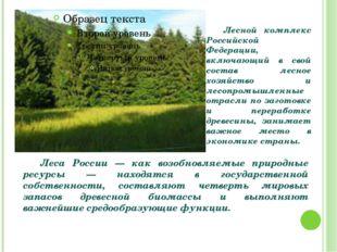 Лесной комплекс Российской Федерации, включающий в свой состав лесное хозяй