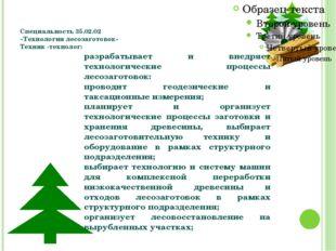 Специальность 35.02.02 «Технология лесозаготовок» Техник -технолог: разрабат