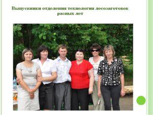Выпускники отделения технология лесозаготовок разных лет