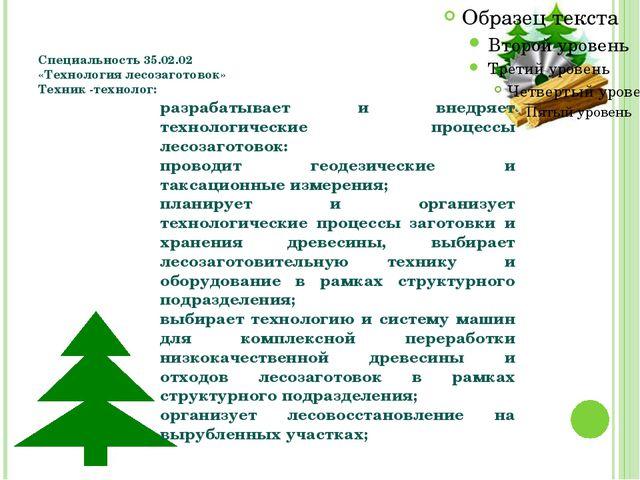 Специальность 35.02.02 «Технология лесозаготовок» Техник -технолог: разрабат...