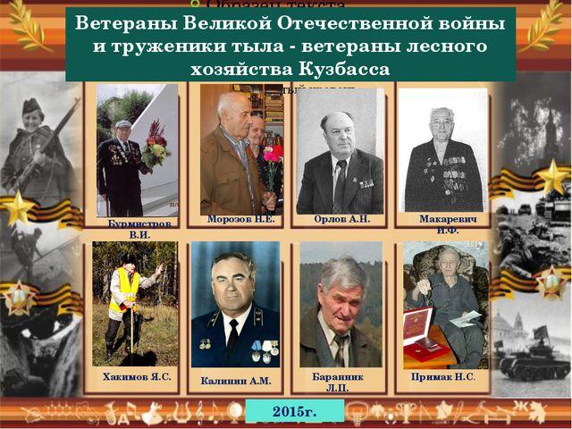 Ветераны Великой Отечественной войны и труженики тыла - ветераны лесного хозя...