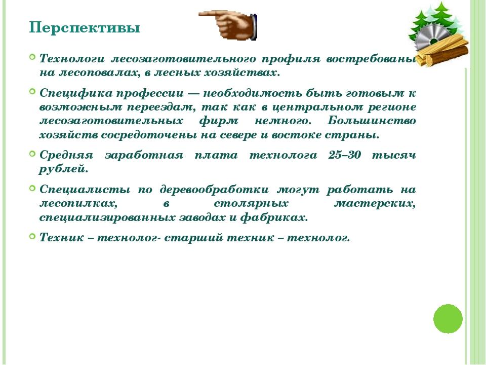 Перспективы Технологи лесозаготовительного профиля востребованы на лесоповала...