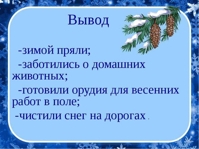 Вывод -зимой пряли; -заботились о домашних животных; -готовили орудия для вес...
