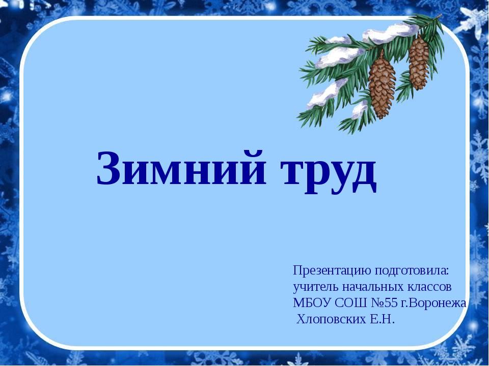 Зимний труд Презентацию подготовила: учитель начальных классов МБОУ СОШ №55 г...