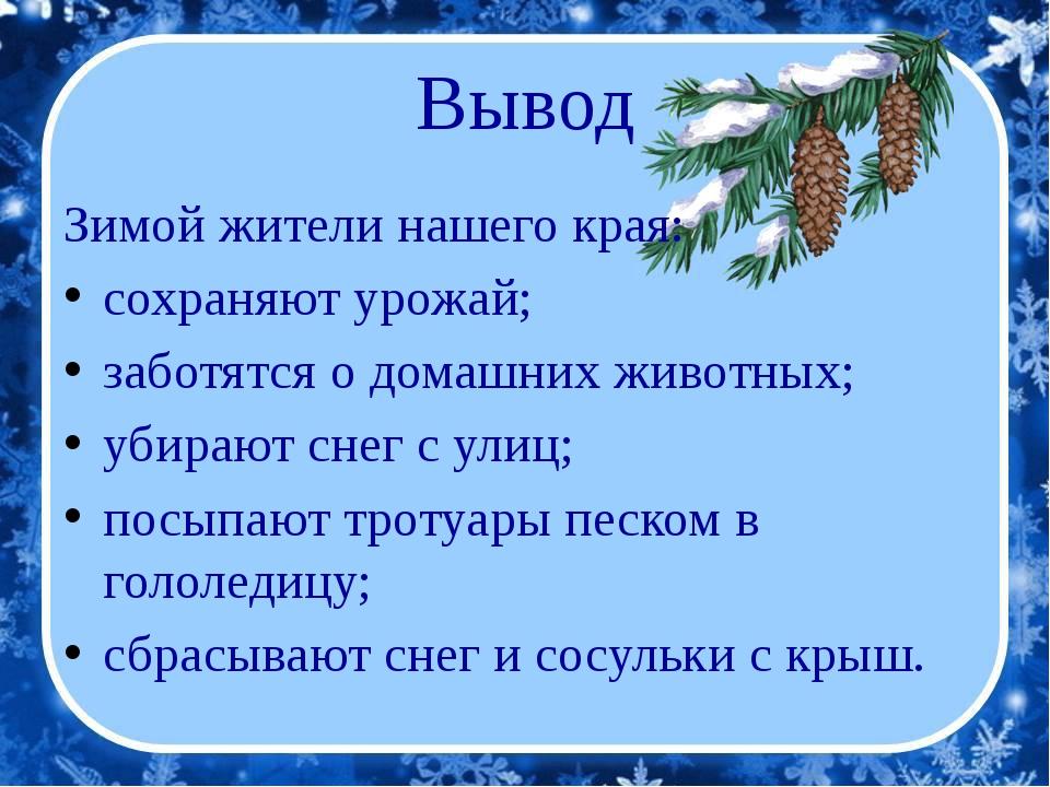 Вывод Зимой жители нашего края: сохраняют урожай; заботятся о домашних животн...