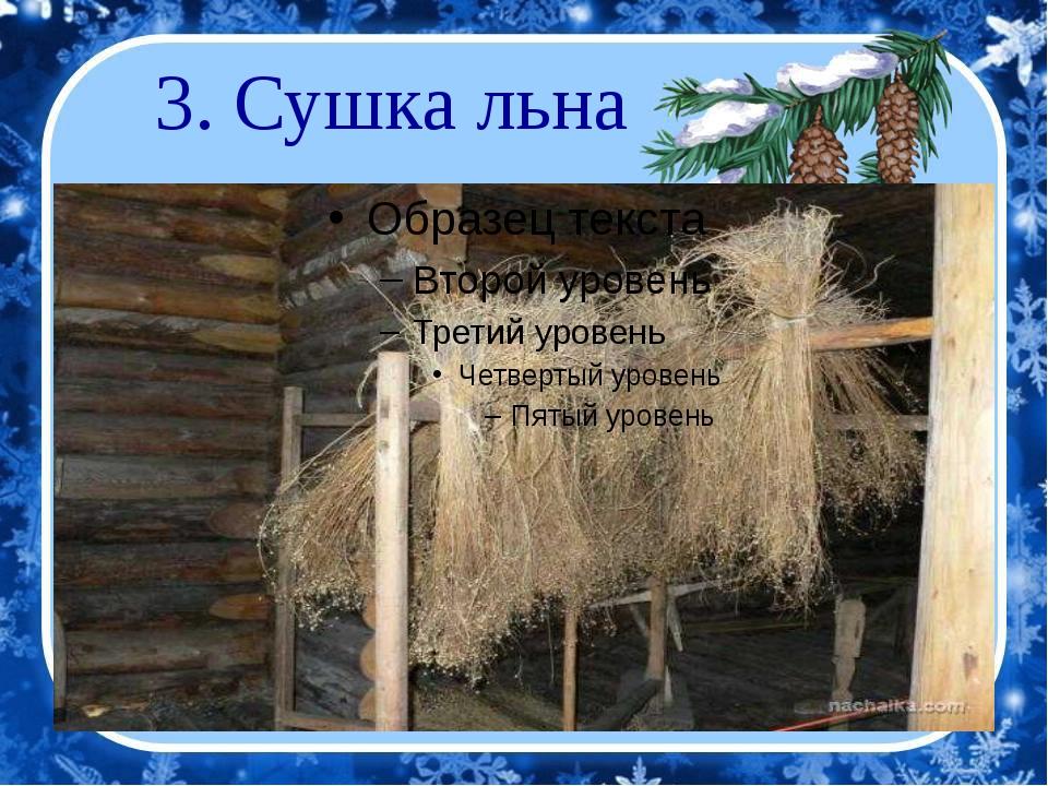 3. Сушка льна