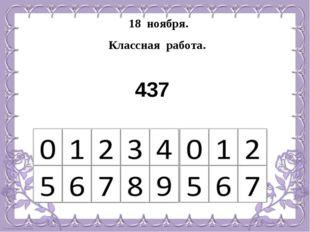 Работа по теме урока: № 238 – 242 № 102, 105 (т.)