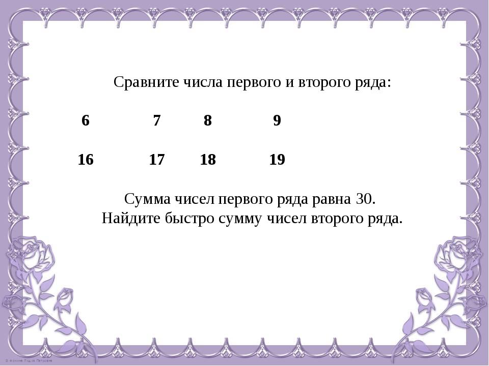 Сравните числа первого и второго ряда: 6  7  8  9 16  17  18  19 Сумма...