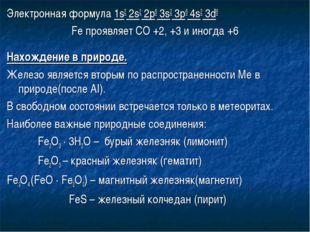 Электронная формула 1s2 2s2 2p6 3s2 3p6 4s2 3d6 Fe проявляет СО +2, +3 и иног