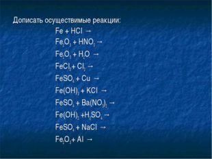 Дописать осуществимые реакции: Fe + HCI → Fe2O3 + HNO3 → Fe2O3 + H2O