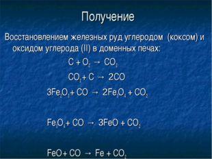 Получение Восстановлением железных руд углеродом (коксом) и оксидом углерода