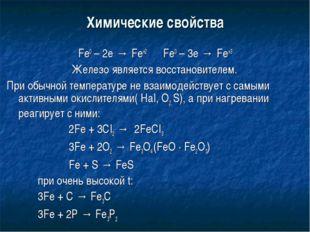 Химические свойства Fe0 – 2е → Fe+2 Fe0 – 3е → Fe+3 Железо является восстанов