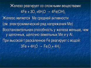 Железо реагирует со сложными веществами: 4Fe + 3O2 +6H2O → 4Fe(OH)3 Железо
