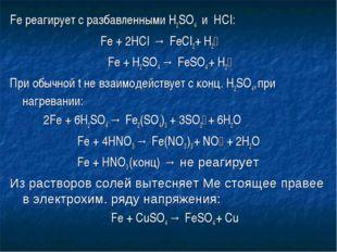 Fe реагирует с разбавленными H2SO4 и HCI: Fe + 2HCI → FeCI2+ H2 Fe + H2SO4 →