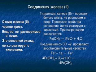 Соединения железа (II) Оксид железа (II) – черное крист. Вещ-во, не растворим