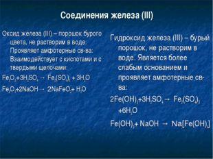 Соединения железа (III) Оксид железа (III) – порошок бурого цвета, не раствор