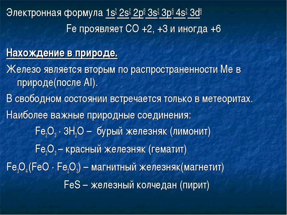 Электронная формула 1s2 2s2 2p6 3s2 3p6 4s2 3d6 Fe проявляет СО +2, +3 и иног...