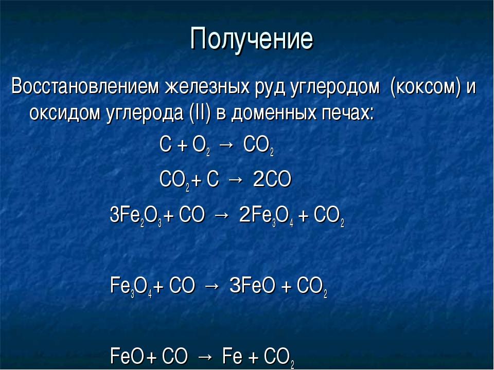 Получение Восстановлением железных руд углеродом (коксом) и оксидом углерода...