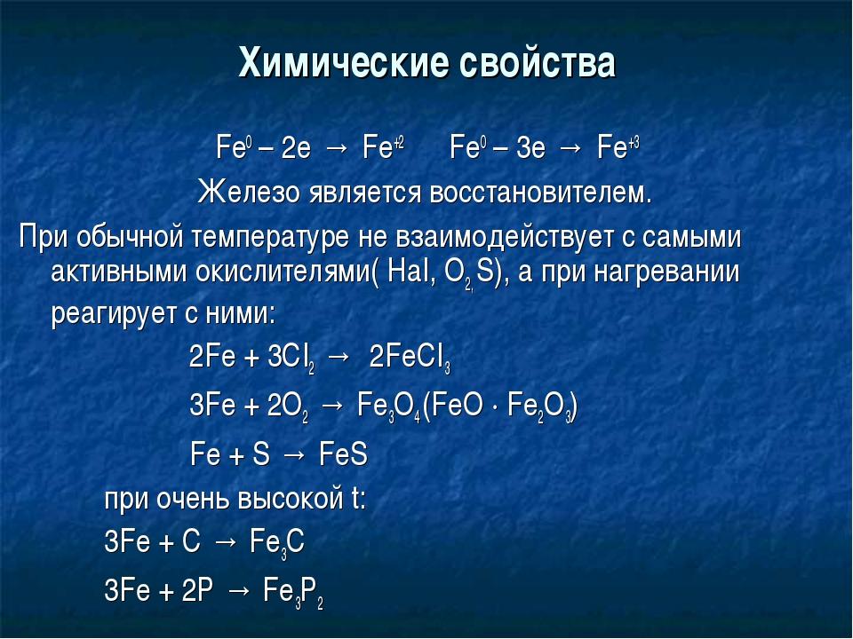 Химические свойства Fe0 – 2е → Fe+2 Fe0 – 3е → Fe+3 Железо является восстанов...