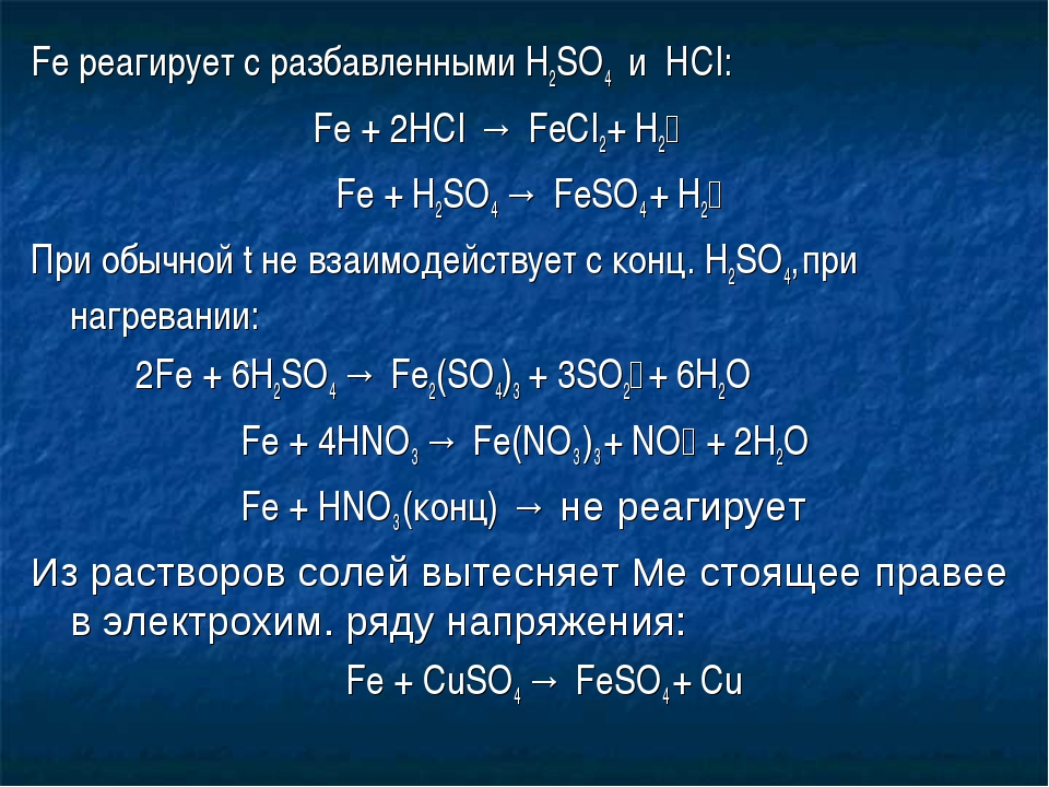 Fe реагирует с разбавленными H2SO4 и HCI: Fe + 2HCI → FeCI2+ H2 Fe + H2SO4 →...