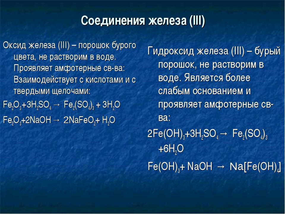 Соединения железа (III) Оксид железа (III) – порошок бурого цвета, не раствор...