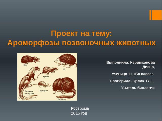 Проект на тему: Ароморфозы позвоночных животных Выполнила: Керимханова Диана,...