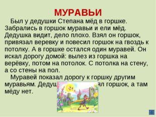 МУРАВЬИ Был у дедушки Степана мёд в горшке. Забрались в горшок муравьи и ели