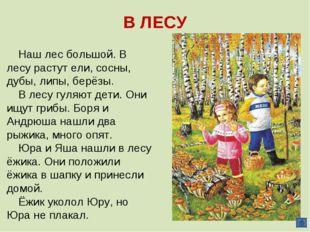 В ЛЕСУ Наш лес большой. В лесу растут ели, сосны, дубы, липы, берёзы. В лесу