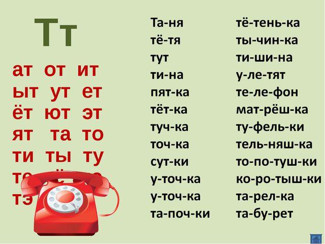 Путает Буквы Д Т