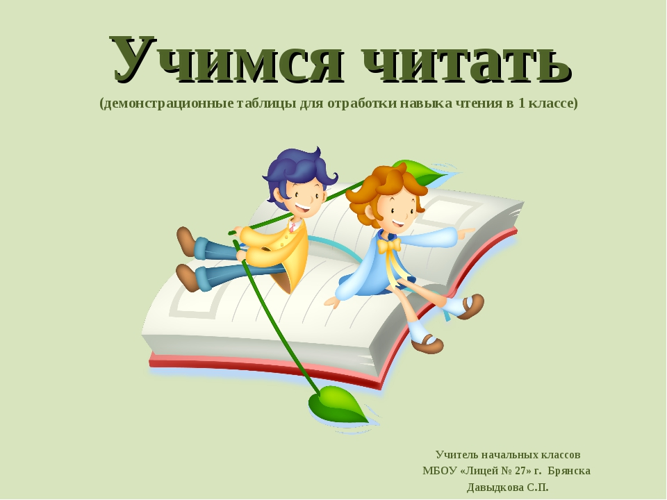 Учимся читать (демонстрационные таблицы для отработки навыка чтения в 1 класс...