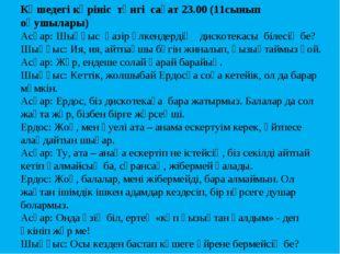 Көшедегі көрініс түнгі сағат 23.00 (11сынып оқушылары) Асқар: Шыңғыс қазір үл