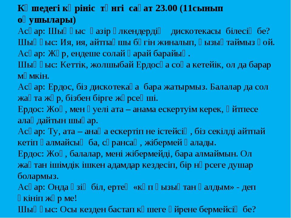Көшедегі көрініс түнгі сағат 23.00 (11сынып оқушылары) Асқар: Шыңғыс қазір үл...