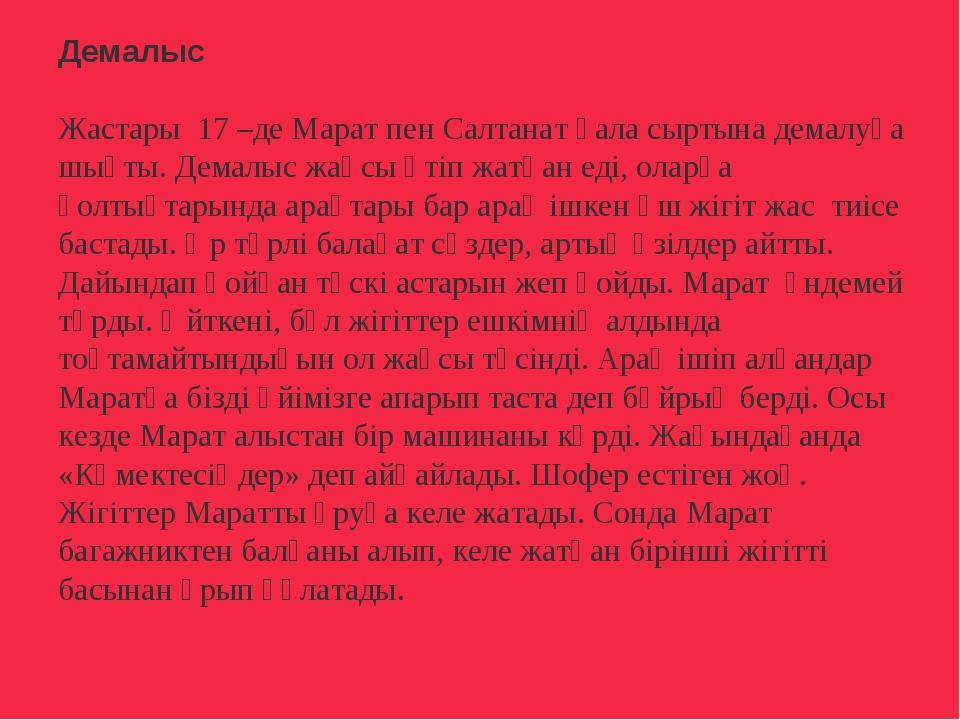 Демалыс Жастары 17 –де Марат пен Салтанат қала сыртына демалуға шықты. Демал...
