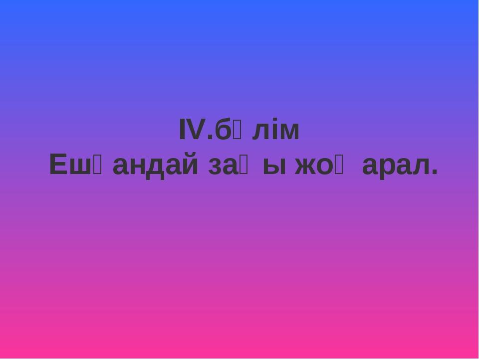 ІV.бөлім Ешқандай заңы жоқ арал.